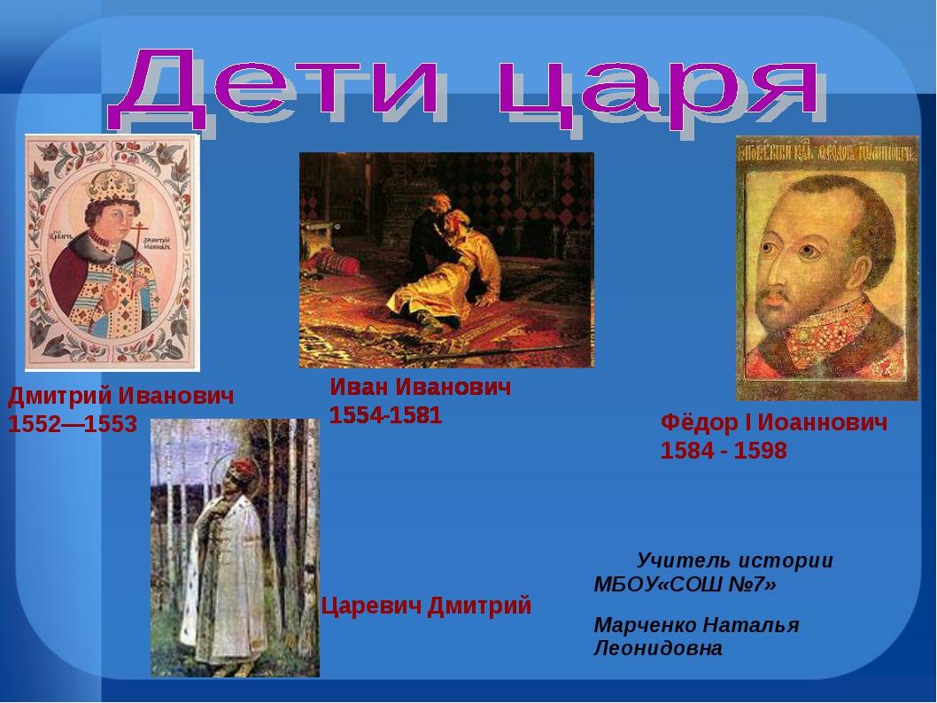 Дмитрий Иванович 1552—1553 Иван Иванович 1554-1581 Фёдор I Иоаннович 1584 - 1...