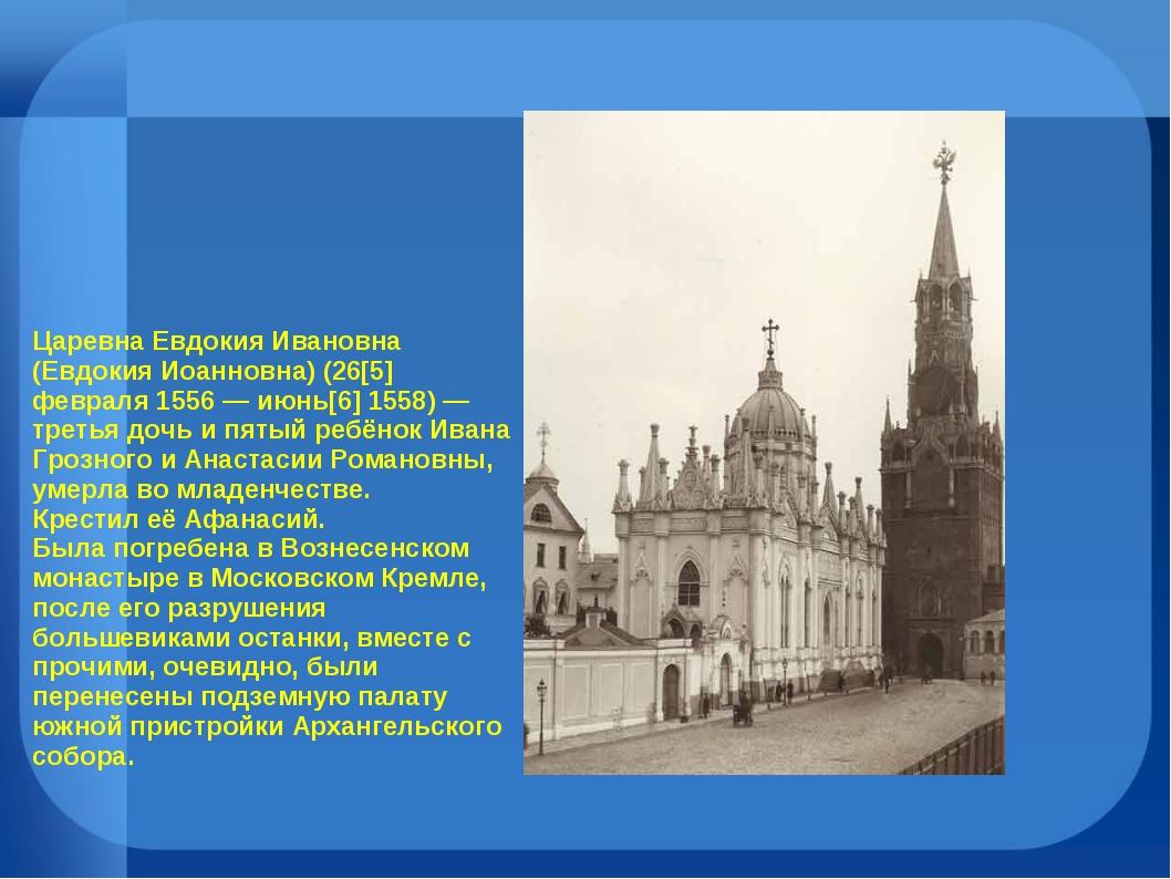Царевна Евдокия Ивановна (Евдокия Иоанновна) (26[5] февраля 1556 — июнь[6] 15...