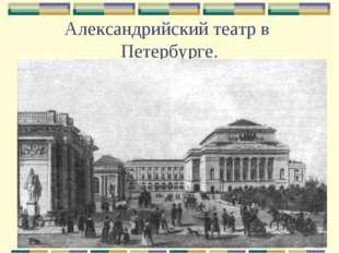 Александрийский театр в Петербурге.