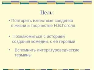 Цель: Повторить известные сведения о жизни и творчестве Н.В.Гоголя. Познакоми