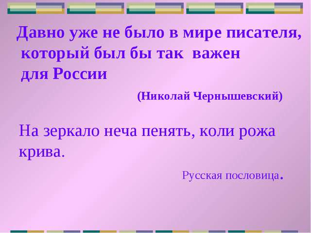 На зеркало неча пенять, коли рожа крива. Русская пословица. Давно уже не было...