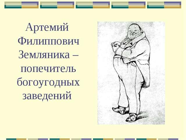 Артемий Филиппович Земляника – попечитель богоугодных заведений