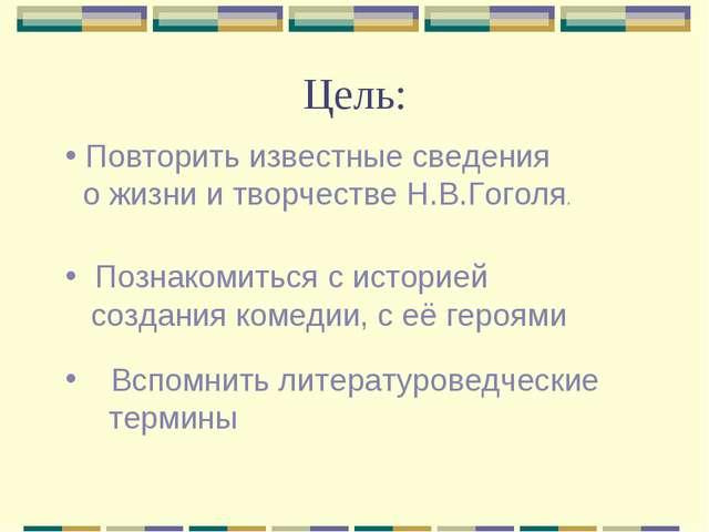 Цель: Повторить известные сведения о жизни и творчестве Н.В.Гоголя. Познакоми...