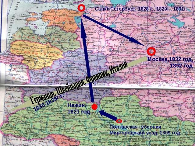 Москва,1832 год, 1852 год Полтавская губерния Миргородский уезд, 1809 год Неж...