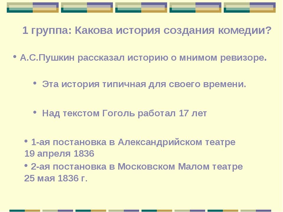 1 группа: Какова история создания комедии? А.С.Пушкин рассказал историю о мни...