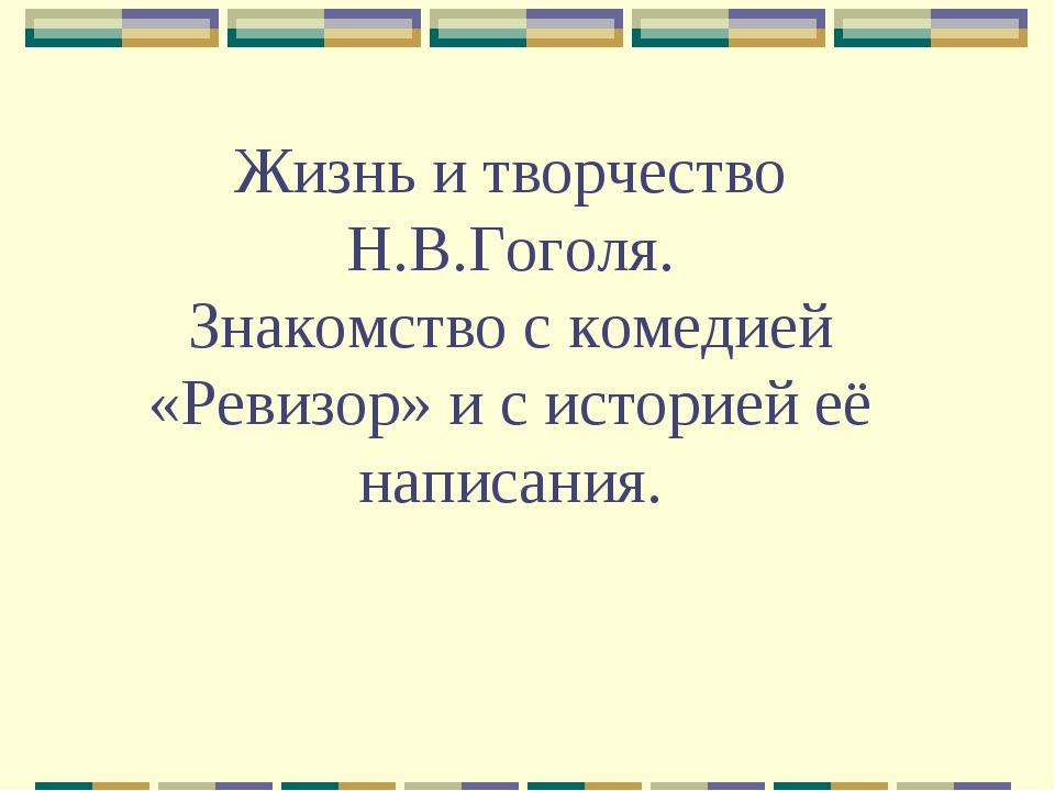 Жизнь и творчество Н.В.Гоголя. Знакомство с комедией «Ревизор» и с историей е...