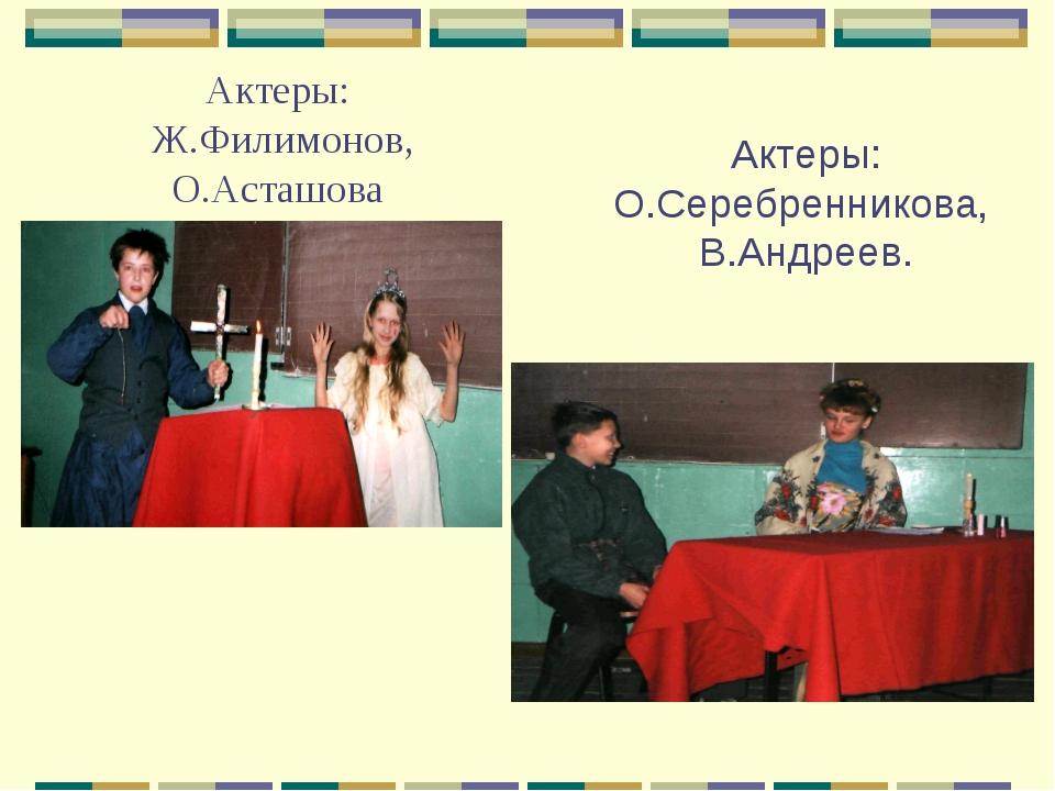 Актеры: Ж.Филимонов, О.Асташова Актеры: О.Серебренникова, В.Андреев.