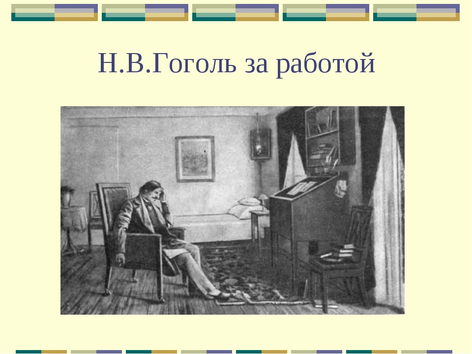 Н.В.Гоголь за работой
