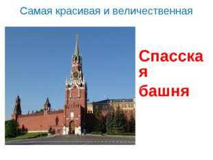 Самая красивая и величественная Спасская башня