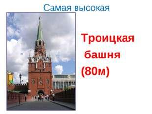 Самая высокая Троицкая башня (80м)