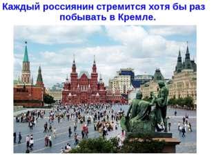 Каждый россиянин стремится хотя бы раз побывать в Кремле.