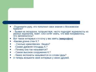 -Поднимите руку, кто пополнил свои знания о Московском Кремле? - Бывая на экс