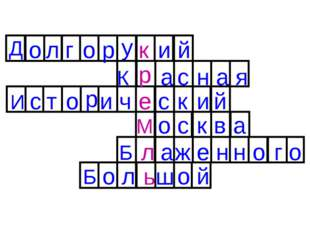 Д о л г о р у к и й К р а с н а я И с т о р и ч е с к и й М о с к в а Б л а ж