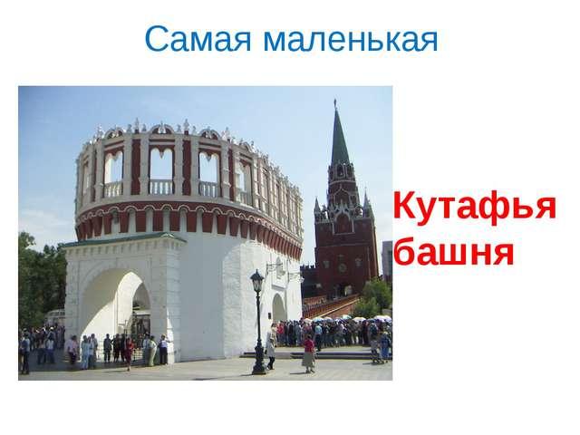 Самая маленькая Кутафья башня