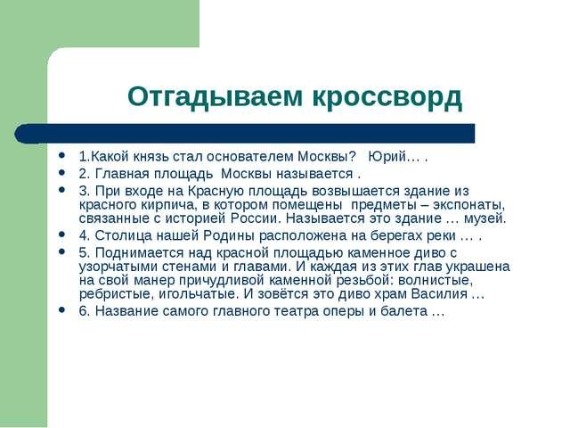 Отгадываем кроссворд 1.Какой князь стал основателем Москвы? Юрий… . 2. Главна...