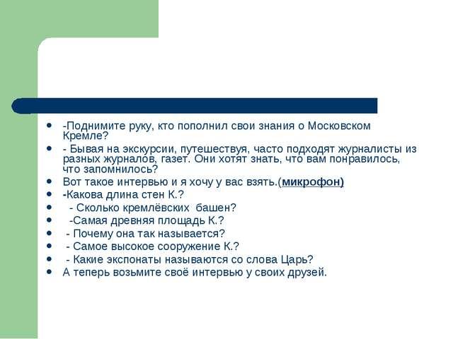 -Поднимите руку, кто пополнил свои знания о Московском Кремле? - Бывая на экс...