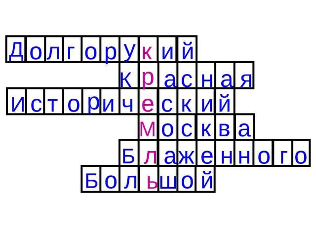 Д о л г о р у к и й К р а с н а я И с т о р и ч е с к и й М о с к в а Б л а ж...