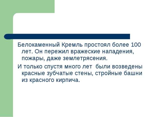 Белокаменный Кремль простоял более 100 лет. Он пережил вражеские нападения,...