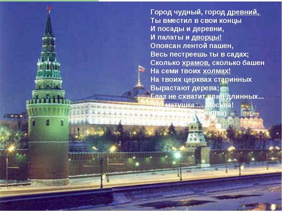 Город чудный, город древний, Ты вместил в свои концы И посады и деревни, И па...
