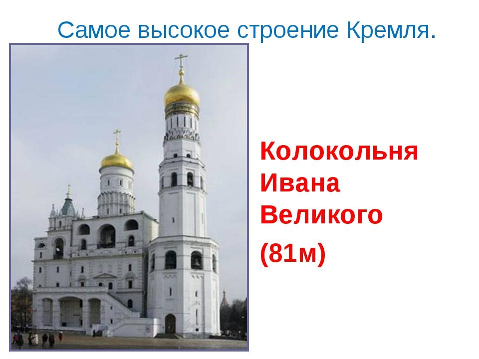 Самое высокое строение Кремля. Колокольня Ивана Великого (81м)