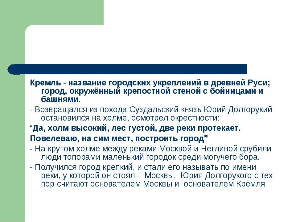 Кремль - название городских укреплений в древней Руси; город, окружённый креп...