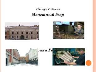 Выпуск денег Монетный двор Фабрика Госзнака