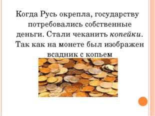 Когда Русь окрепла, государству потребовались собственные деньги. Стали чекан