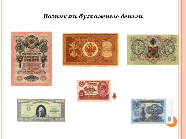 Возникли бумажные деньги