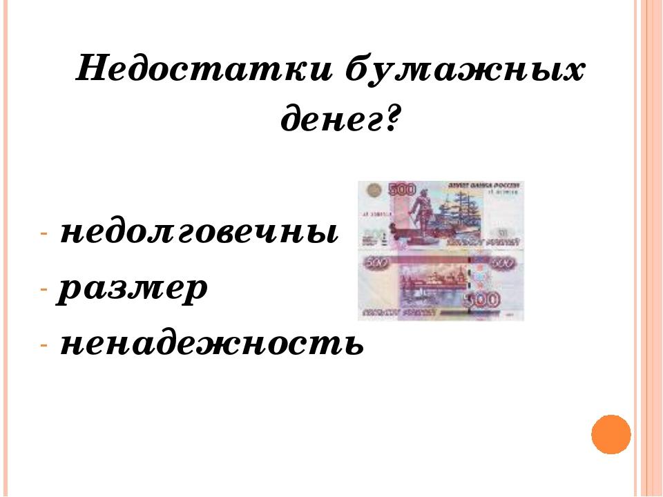 Недостатки бумажных денег? недолговечны размер ненадежность