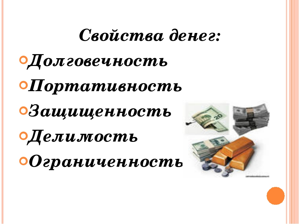 Свойства денег: Долговечность Портативность Защищенность Делимость Ограниченн...