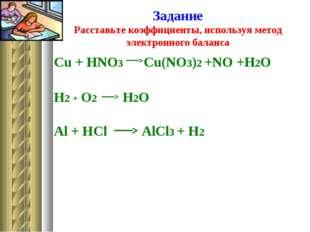 Задание Расставьте коэффициенты, используя метод электронного баланса Сu + HN