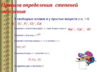 Правила определения степеней окисления У свободных атомов и у простых веществ