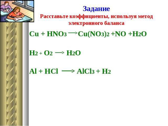Задание Расставьте коэффициенты, используя метод электронного баланса Сu + HN...