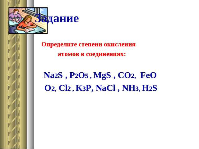 Определите степени окисления атомов в соединениях: Na2S , P2O5 , MgS , CO2,...