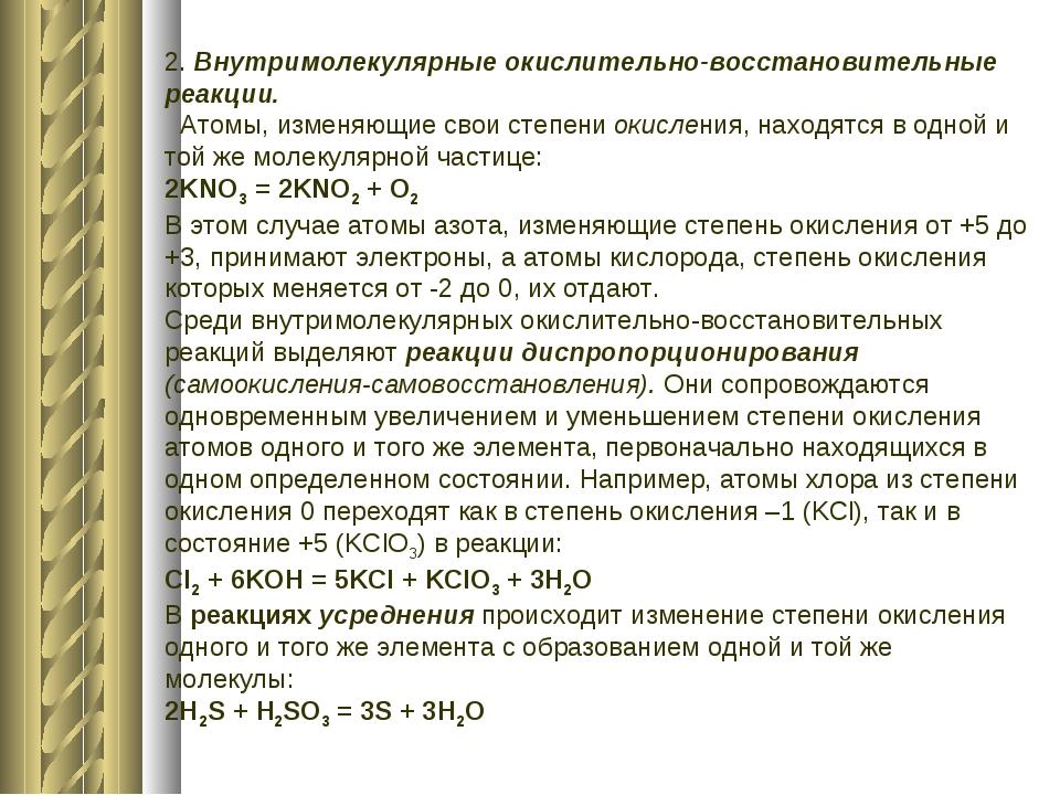 2. Внутримолекулярные окислительно-восстановительные реакции. Атомы, изменяющ...