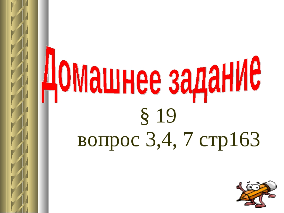 § 19 вопрос 3,4, 7 стр163