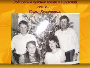 Родилась в нужное время и в нужной семье….. Семье Кузнецовых.