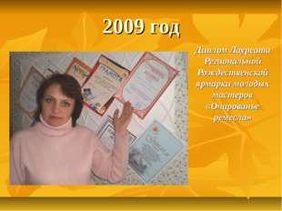 2009 год Диплом Лауреата Региональной Рождественской ярмарки молодых мастеров