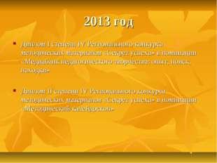 2013 год Диплом I степени IV Регионального конкурса методических материалов «