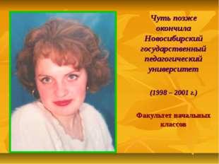 Чуть позже окончила Новосибирский государственный педагогический университет