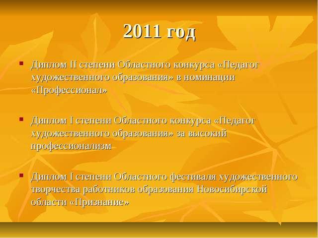2011 год Диплом II степени Областного конкурса «Педагог художественного образ...