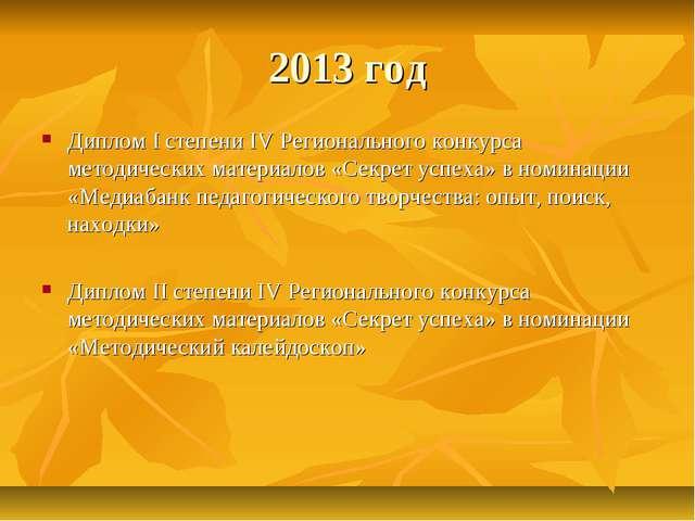 2013 год Диплом I степени IV Регионального конкурса методических материалов «...