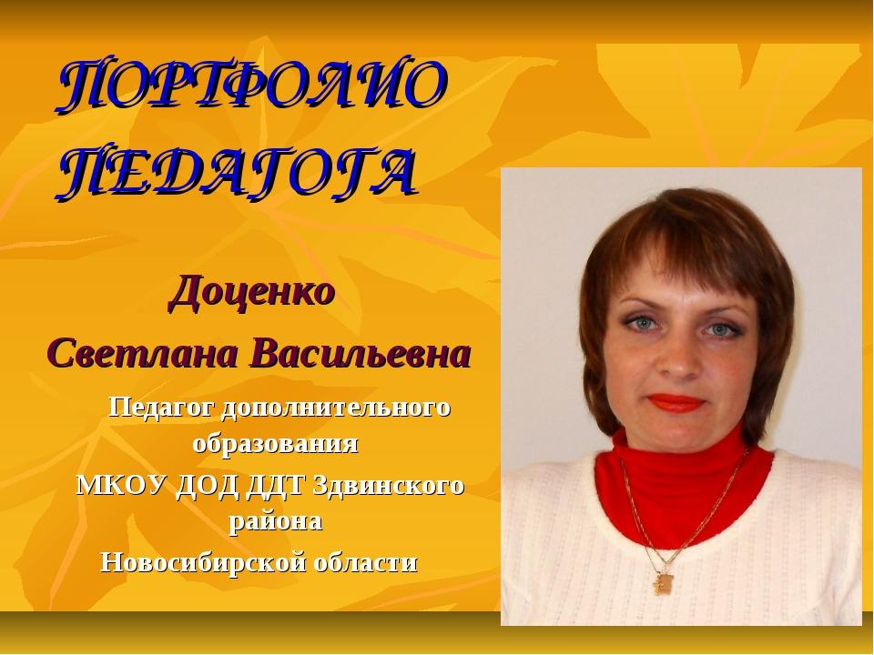 ПОРТФОЛИО ПЕДАГОГА Доценко Светлана Васильевна Педагог дополнительного образо...