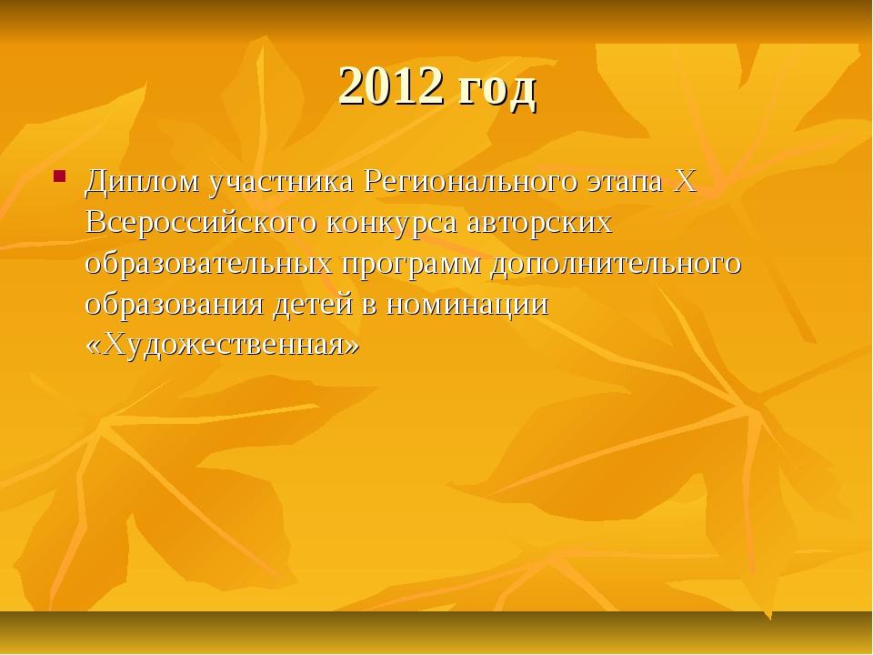 2012 год Диплом участника Регионального этапа X Всероссийского конкурса автор...