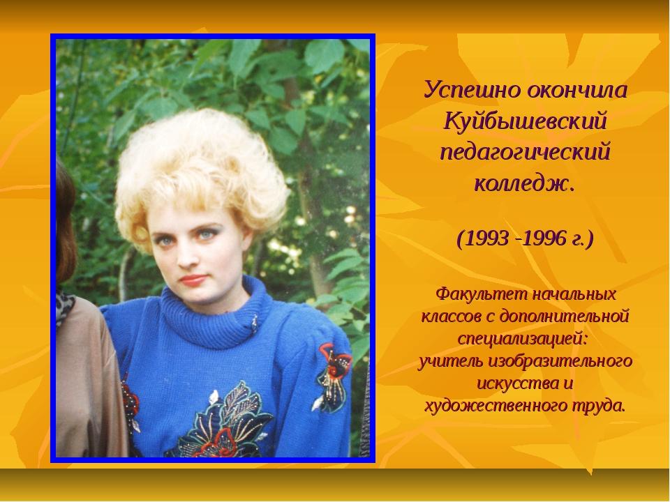Успешно окончила Куйбышевский педагогический колледж. (1993 -1996 г.) Факульт...