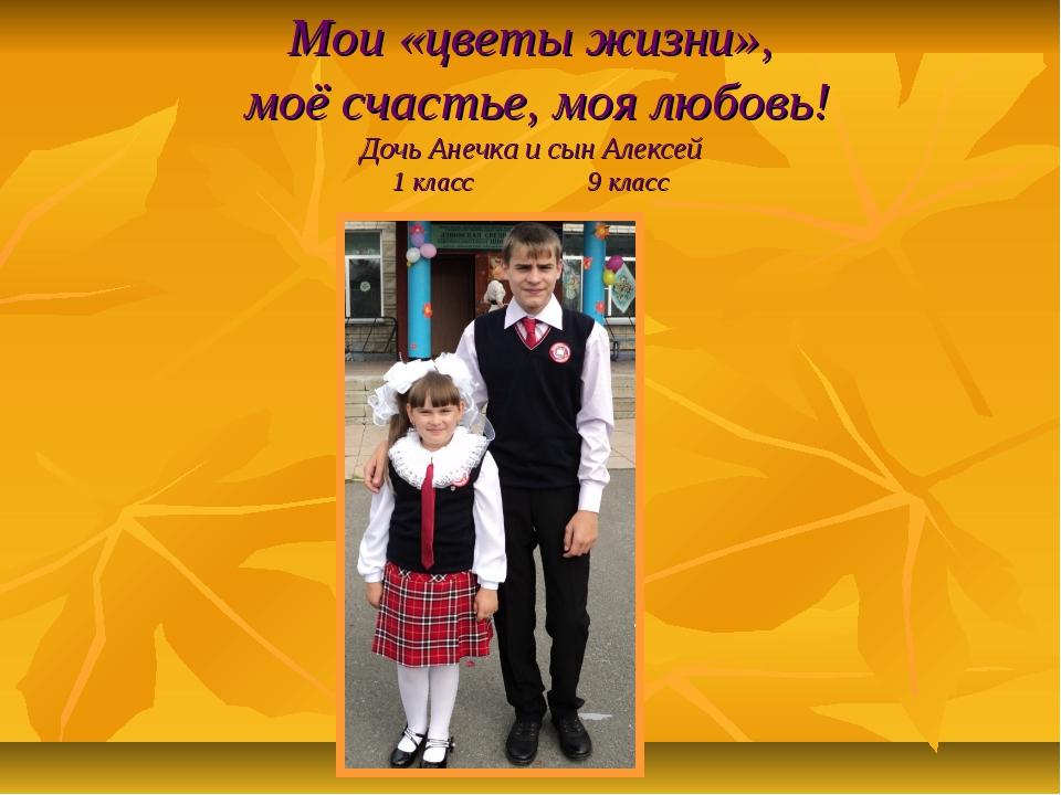 Мои «цветы жизни», моё счастье, моя любовь! Дочь Анечка и сын Алексей 1 класс...