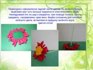 Переходим к оформлению задней части цветка. Из зелёной бумаги вырезаем круг ч