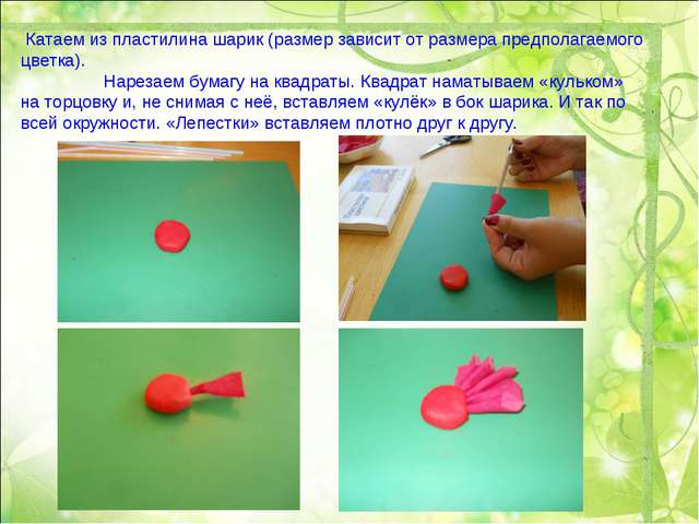 Катаем из пластилина шарик (размер зависит от размера предполагаемого цветка...