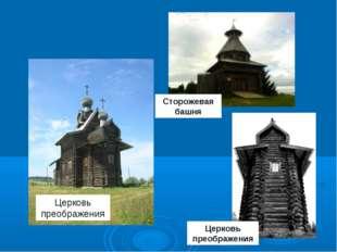 Церковь преображения Сторожевая башня Церковь преображения