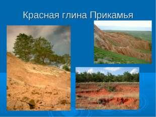 Красная глина Прикамья